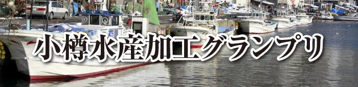 小樽水産加工グランプリ