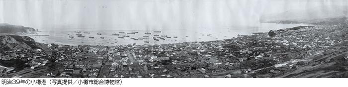 明治39年の小樽港(写真提供/小樽市総合博物館)