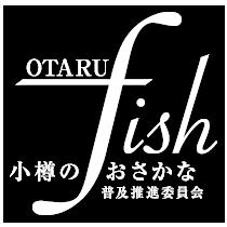 小樽fish